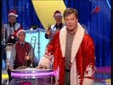 Угадай мелодию (Первый канал, 30.12.2004) Новогодний выпуск
