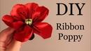 Как сделать Мак из атласных лент на резинке / DIY Ribbon Poppy flower / Amapola hecha de cintas