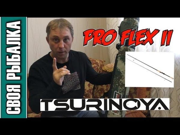 Спиннинг Pro Flex II S702М и тубус от Tsurinoya, распаковка и краткий обзор