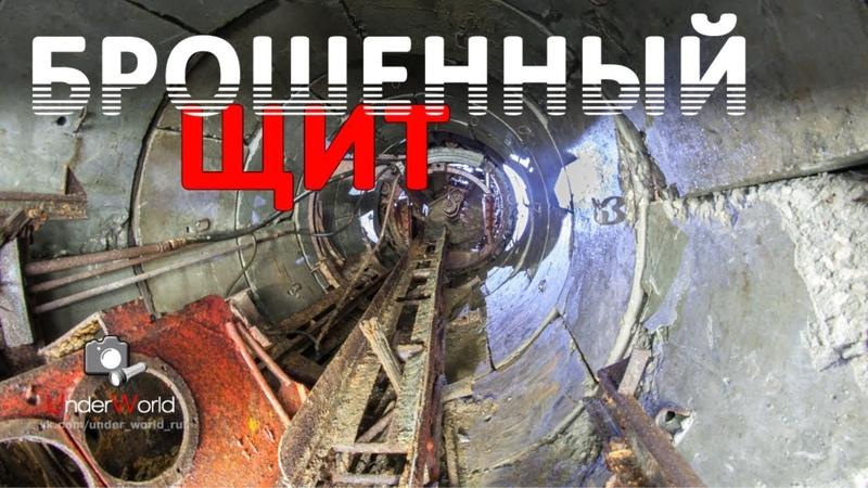 Другая Рязань 2 с Диггерми UW | Заброшенный щит | Тайны подземелий России
