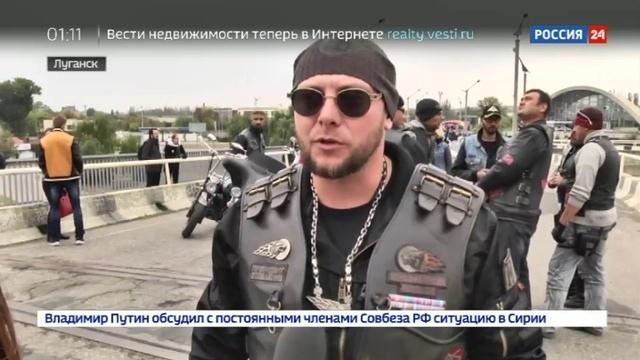 Новости на Россия 24 • Байкеры Донбасса торжественно закрыли сезон