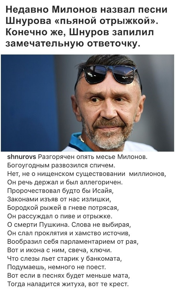 Шнур Vs Милонов