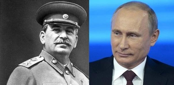 Сталин и Путин:Сравнение.