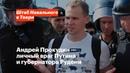Андрей Прокудин — личный враг Путина и губернатора Рудени