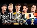 ПОД ГИТАРУ ПЕСНИ : Джей Мар, Terry, Plc, DanyMuse и НАZИМА - Новый Black Star (cover by Fliro')
