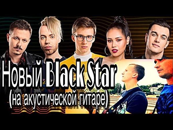 ПОД ГИТАРУ ПЕСНИ: Джей Мар, Terry, Plc, DanyMuse и НАZИМА - Новый Black Star (cover by Fliro')