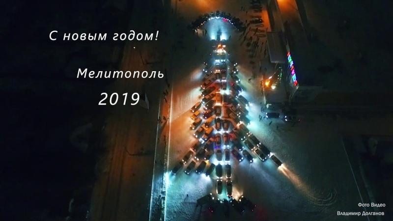 Елочка из машин в Мелитополе к новому 2019 году