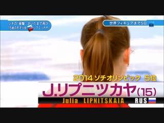 [Р] Юлия Липницкая - репортаж японского телевидения, 2014 Lipnitskaya リプニツカヤ
