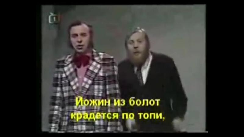 [v-s.mobi]Йожин c бажин (Чешский клип)