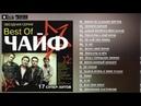 Чайф Best of ЧАЙФ Лучшие песни группы Чайф альбом, 1998
