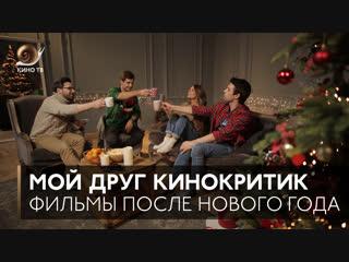 #МойДругКинокритик: Фильмы после нового года
