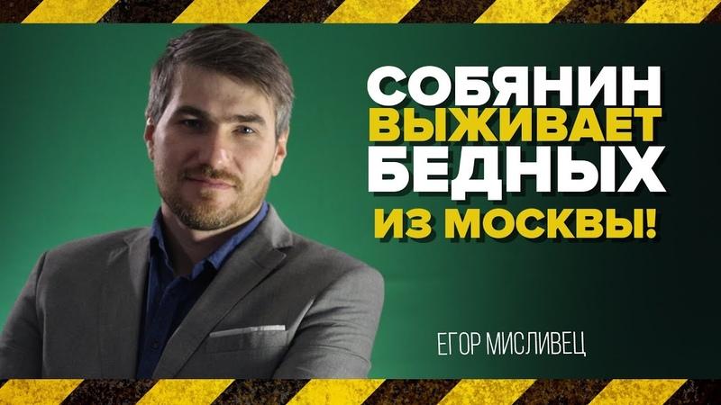 ✔Собянин выживает бедных из Москвы!