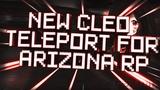 CLEO НОВЫЙ ТЕЛЕПОРТ с АВТО для ARIZONA RP  NEW TELEPORT GTA SAMP 0.3.7