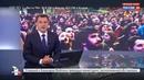 Новости на Россия 24 • Выборы во Франции: Ле Пен закидали яйцами, у Макрона ищут офшоры