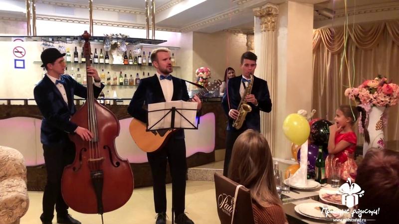 Песни на заказ для 3 х именинников в исполнении певца и музыкантов с Простые Радости