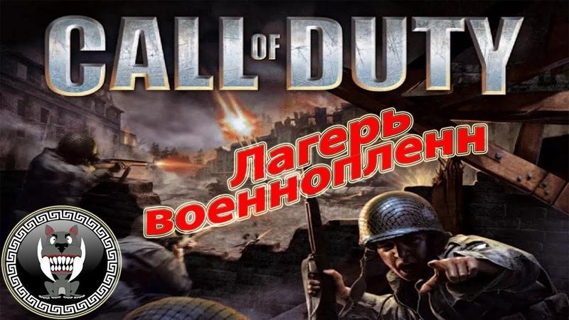 Call of Duty (Зов долга) ПРОХОЖДЕНИЕ (СЮЖЕТКА) - Лагерь военнопленных - БЕЗ КОММЕНТАРИЕВ!