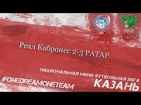 Кубок НМФЛ 2018 5x5 Реал Кабронес 2 3 РАТАР