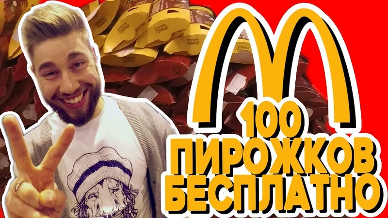 100 БЕСПЛАТНЫХ пирожков в McDonald's