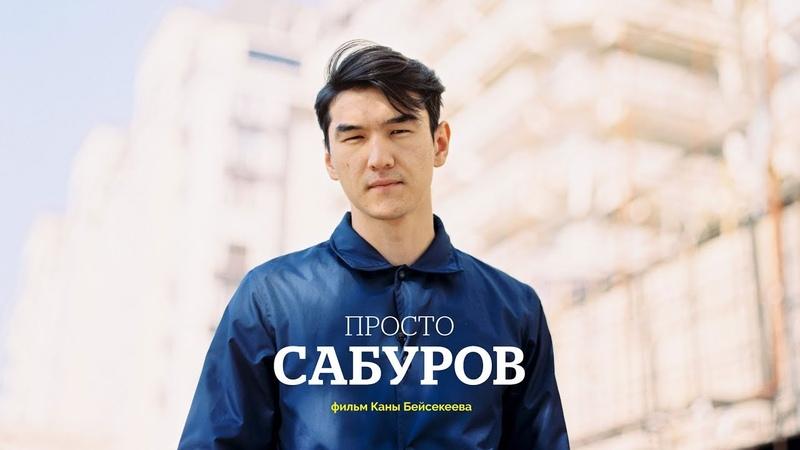 Просто Сабуров | о stand up, провинции и GGG