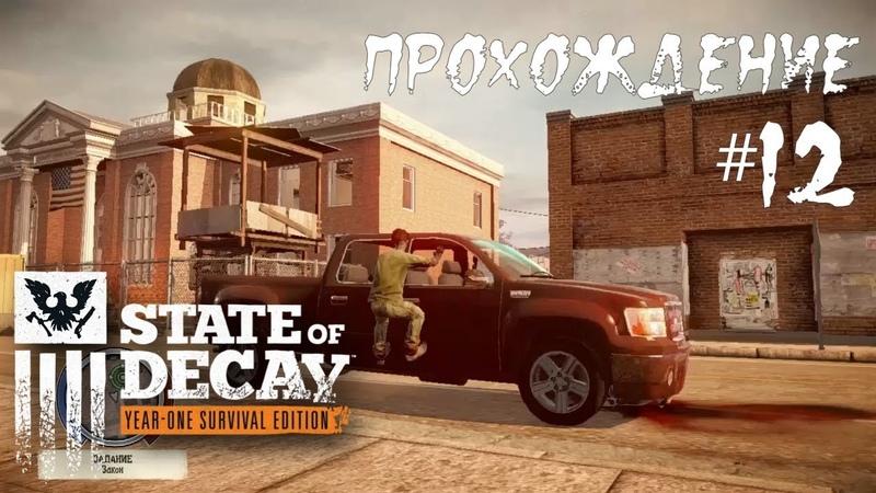 State of Decay Закон (Судья Лоутон) - Прохождение 12