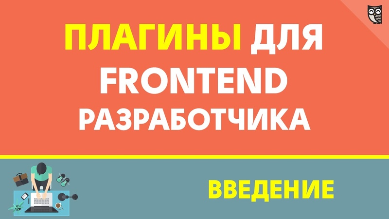 Плагины для frontend разработчика - введение