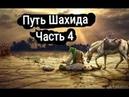 История внука пророка Мухаммада ﷺ часть 4 убийство господина юношей Рая заключительная серия