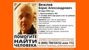 Поиск Вежлева Бориса 83 года 15 10 Телекомпания ТВР