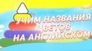 Английский для детей Учим цвета Развивающие видео