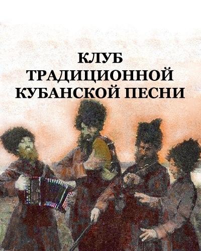 Афиша Краснодар ПОСИДЕЛКА КЛУБА ТРАДИЦИОННОЙ КУБАНСКОЙ ПЕСНИ