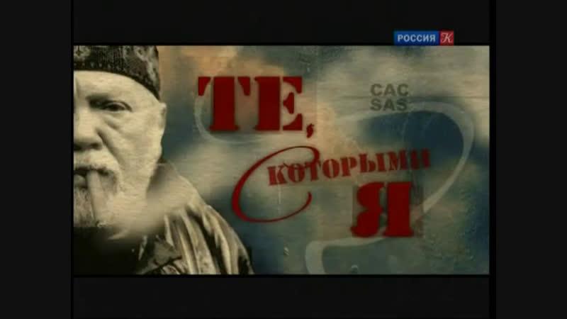 Сергей Соловьёв Те с которыми я Олег Янковский