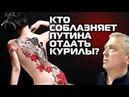 Кто соблазняет Путина отдать Курилы ЗАУГЛОМ