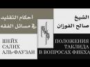 Шейх Салих аль Фаузан Положения таклида в вопросах фикха