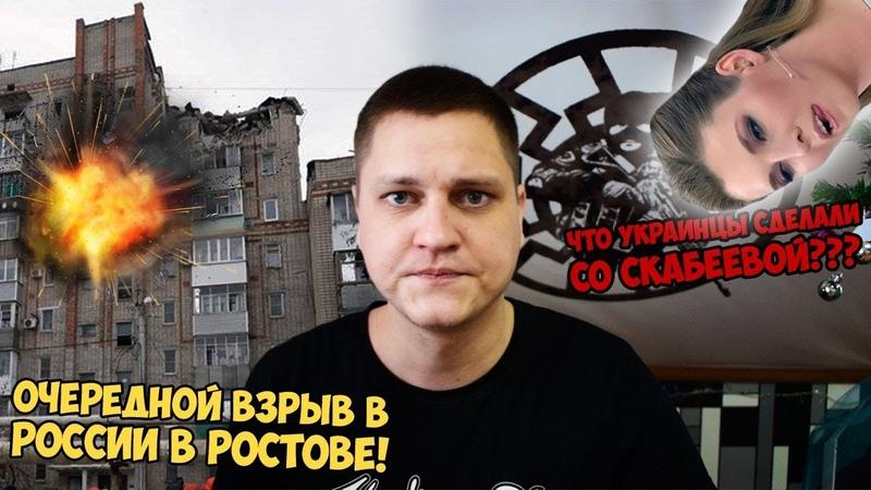 Очередной взрыв в России в Ростове! Украинцы чуть не убили Скабееву! Взорвался дом в Шахтах!