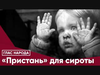 «Пристань» для сироты