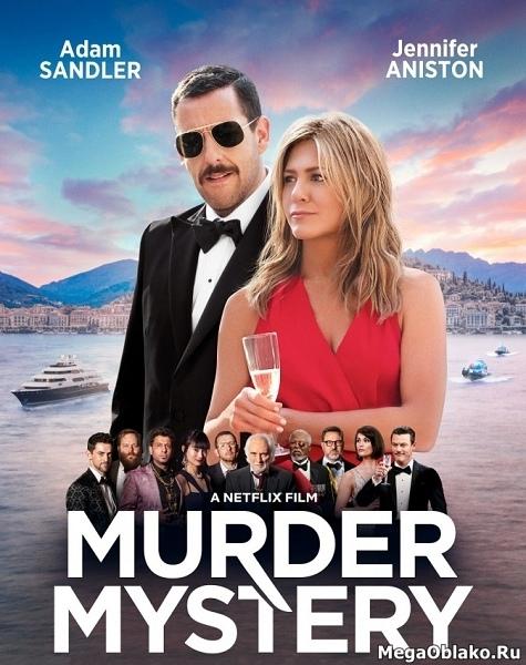 Загадочное убийство / Murder Mystery (2019/WEB-DL/WEB-DLRip)
