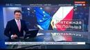 Новости на Россия 24 • Польша продолжит судебную реформу, несмотря на санкции Евросоюза