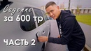 Porsche Cayenne за 600 тр для Гордея 2 часть