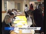 В Кемеровском центре занятости прошла первая городская ярмарка вакансий