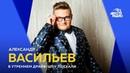 Александр Васильев в Драйв-Шоу Поехали на Авторадио