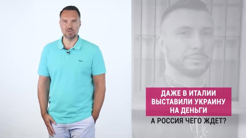 Р Осташко даже в Италии выставили Украину на деньги