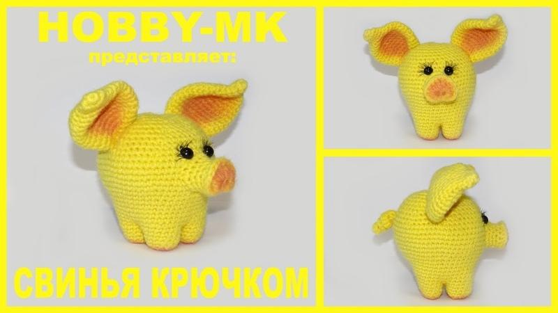 Желтая земляная свинья - символ года крючком