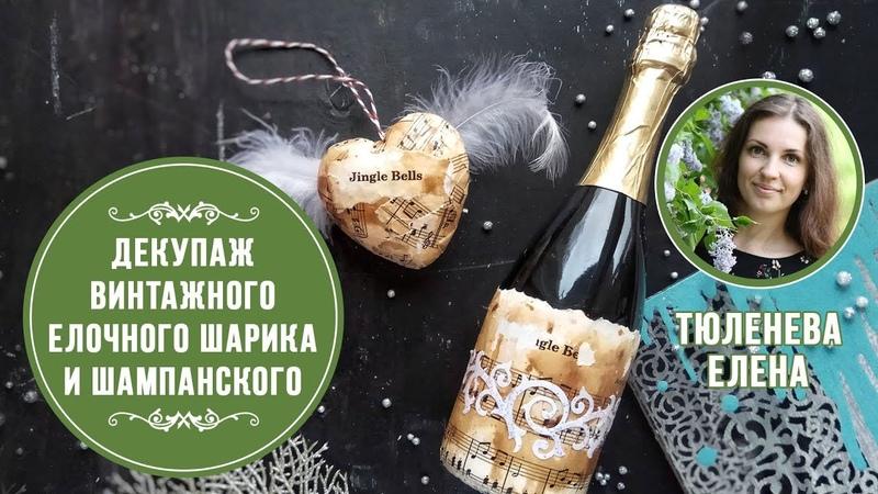 🎄Декупаж винтажного новогоднего шампанского и ёлочного шарика. Мастер-класс Лены Тюленевой. ❄️
