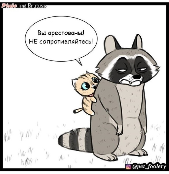 Преступник Иллюстратор: Pet_foolery
