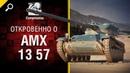 Откровенно о AMX 13 57 от Compmaniac World of Tank