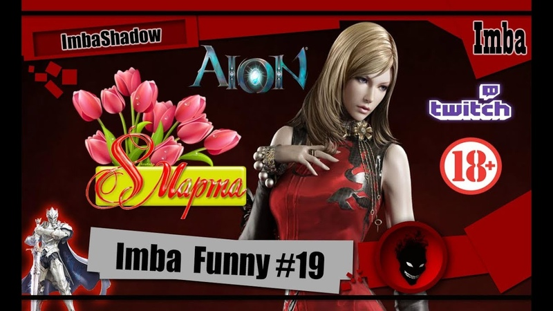 18🔥TOP FUNNY MMORPG🔥 Twitch/Youtube 8 марта / Aion [ImbaFunny 19]