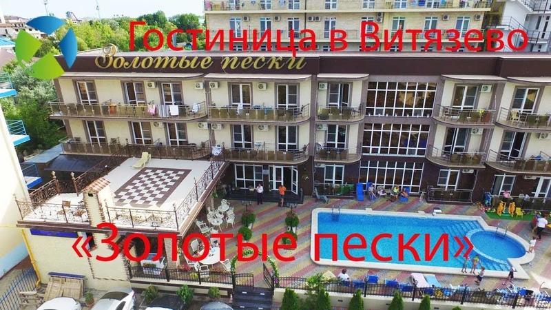 Гостиница в Витязево Золотые пески Съемка с квадрокоптера Helper Travel