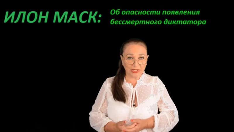 ИЛОН МАСК: Об опасности появления бессмертного диктатора № 1455