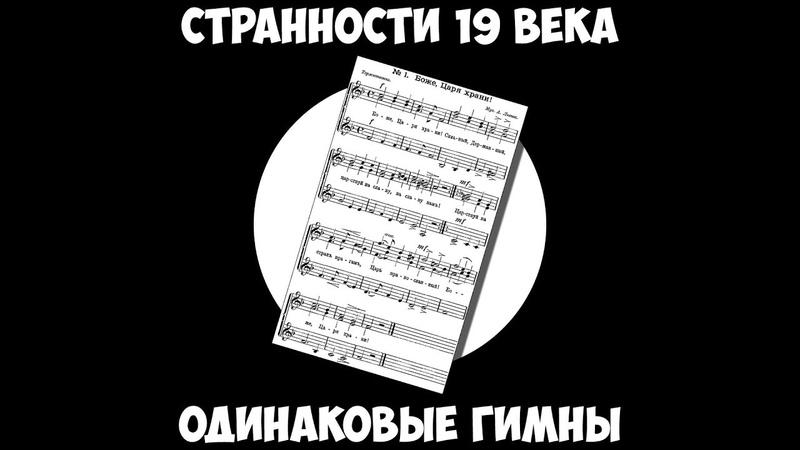 Странности 19 века - Одинаковые гимны.