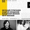 Стригалев / Кондаков / Волков / Михеев