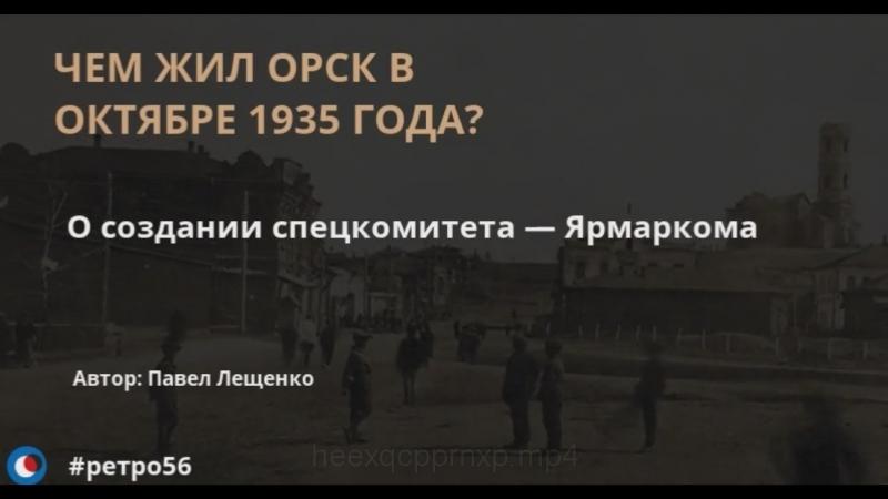 Чем жил Орск в октябре 1935 года